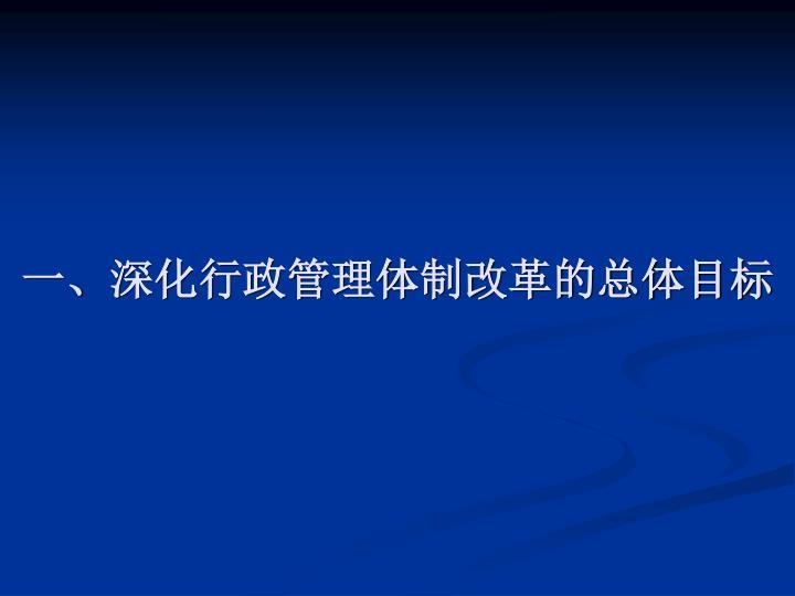 一、深化行政管理体制改革的总体目标