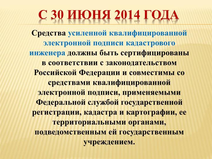 С 30 ИЮНЯ 2014 ГОДА
