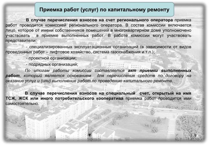 Приемка работ (услуг) по капитальному ремонту