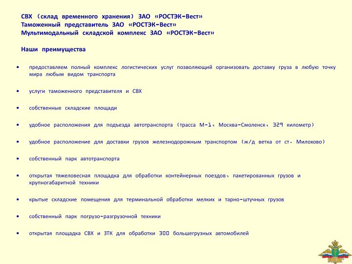СВХ (склад временного хранения) ЗАО «РОСТЭК-Вест»