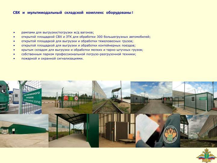 СВХ и мультимодальный складской комплекс оборудованы: