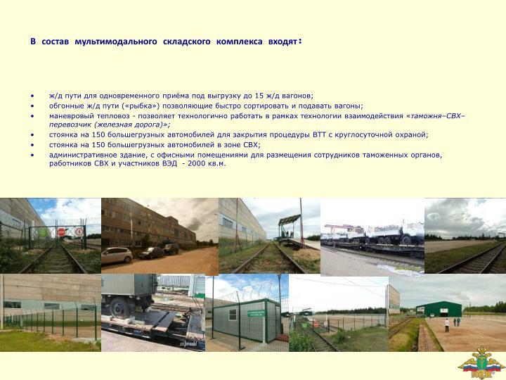 В состав мультимодального складского комплекса входят:
