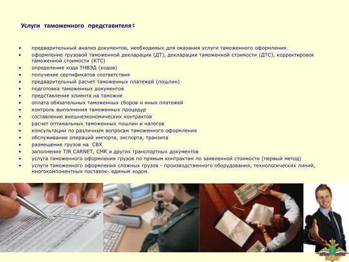 Услуги таможенного представителя: