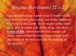 hitgalut revelation 22 1 2