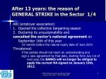 after 13 years the reason of general strike in the sector 1 4