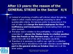 after 13 years the reason of the general strike in the sector 4 4