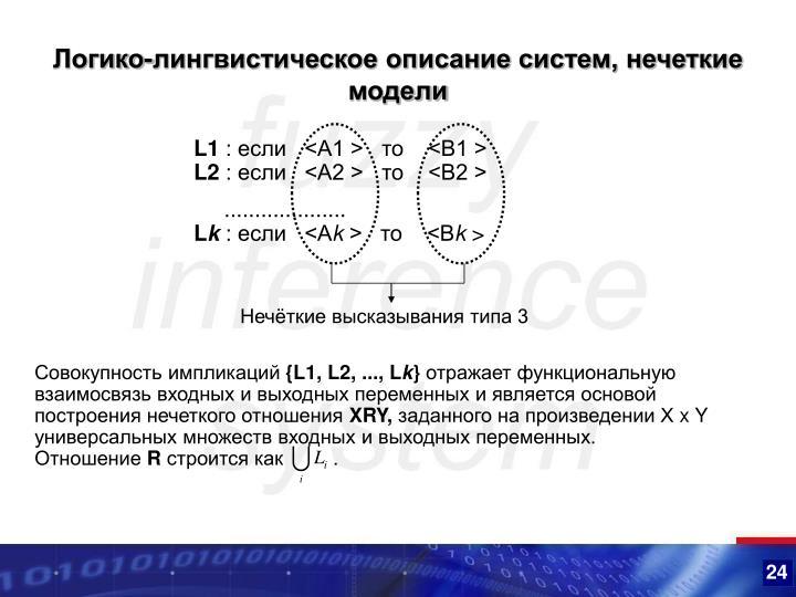 Логико-лингвистическое описание систем, нечеткие модели