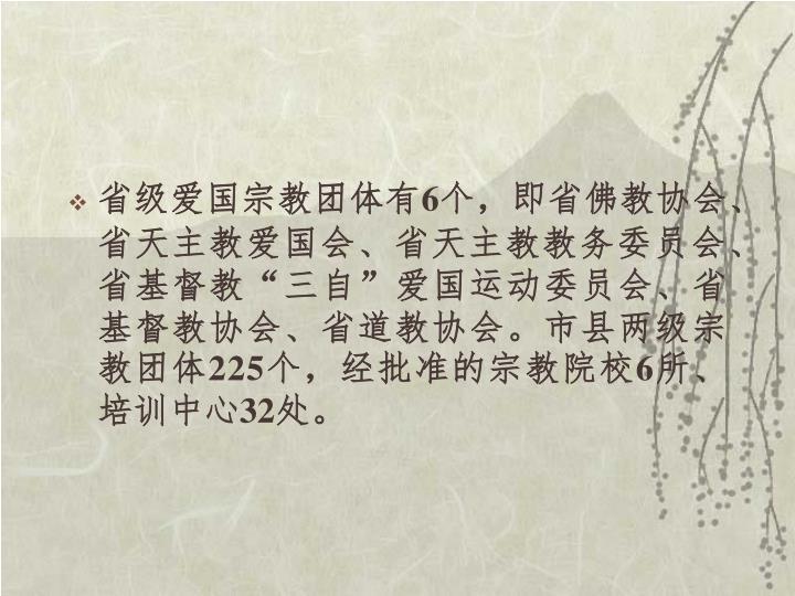 省级爱国宗教团体有6个,即省佛教协会、省天主教爱国会、省天主教教务委员会、省基督教