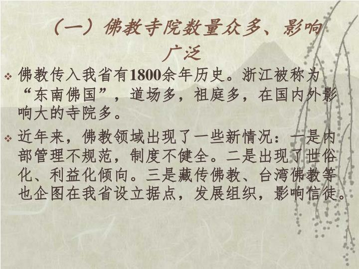 (一)佛教寺院数量众多、影响广泛