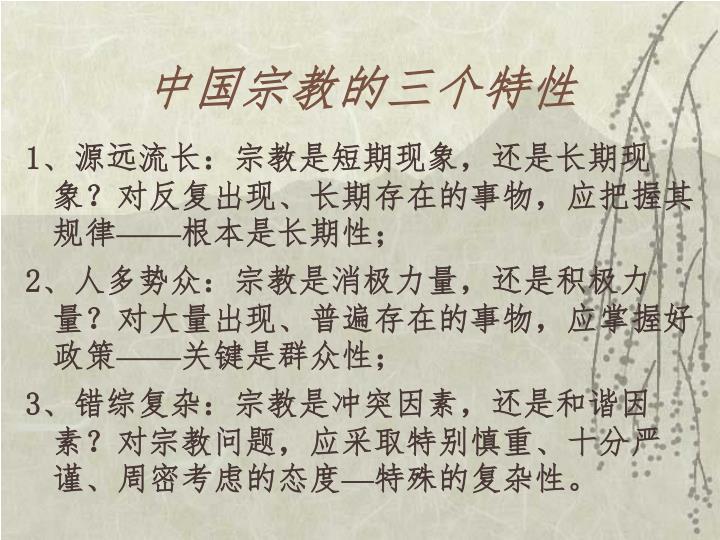 中国宗教的三个特性