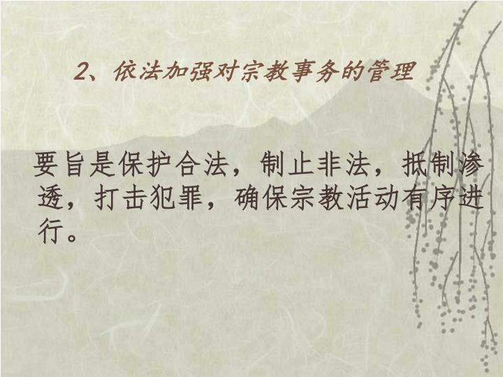 2、依法加强对宗教事务的管理