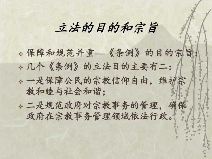 立法的目的和宗旨