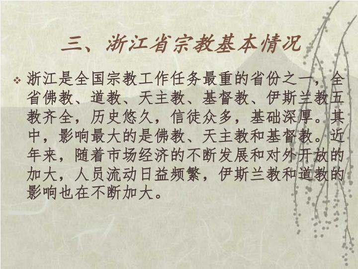 三、浙江省宗教基本情况