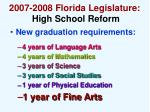 2007 2008 florida legislature high school reform