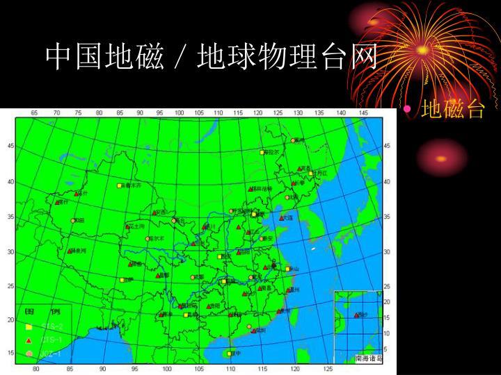 中国地磁/地球物理台网