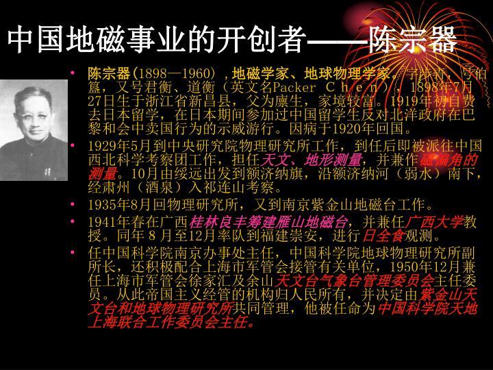 中国地磁事业的开创者