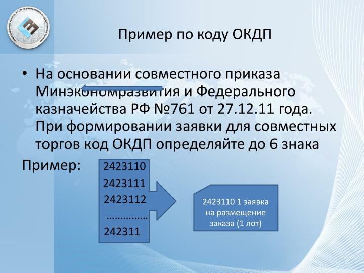 Пример по коду ОКДП