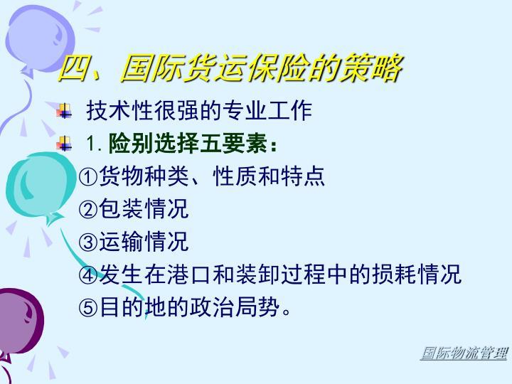 四、国际货运保险的策略