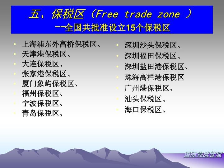上海浦东外高桥保税区、