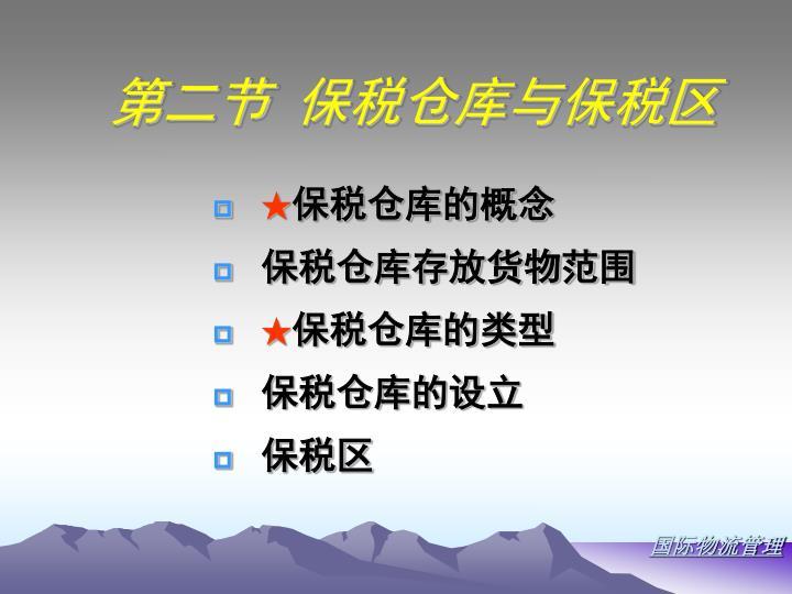 第二节 保税仓库与保税区