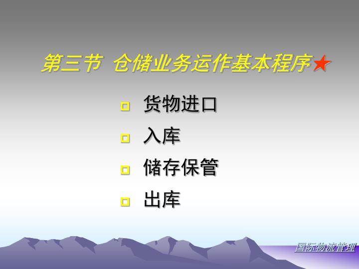 第三节 仓储业务运作基本程序