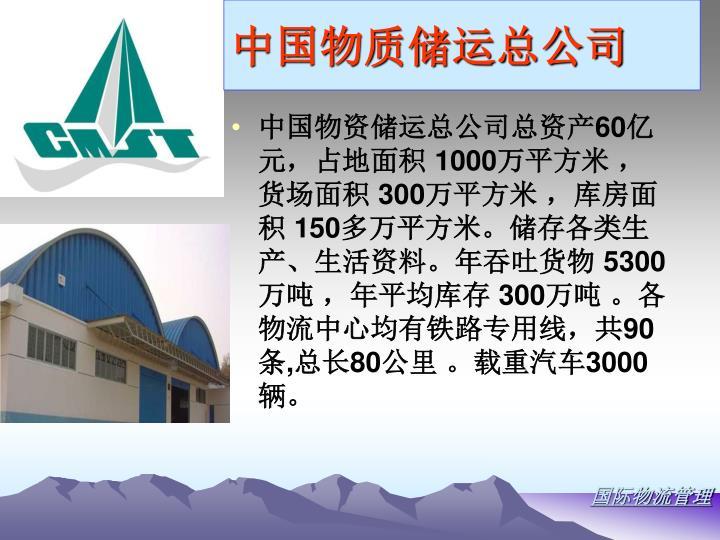 中国物质储运总公司