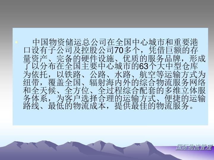 中国物资储运总公司在全国中心城市和重要港口设有子公司及控股公司