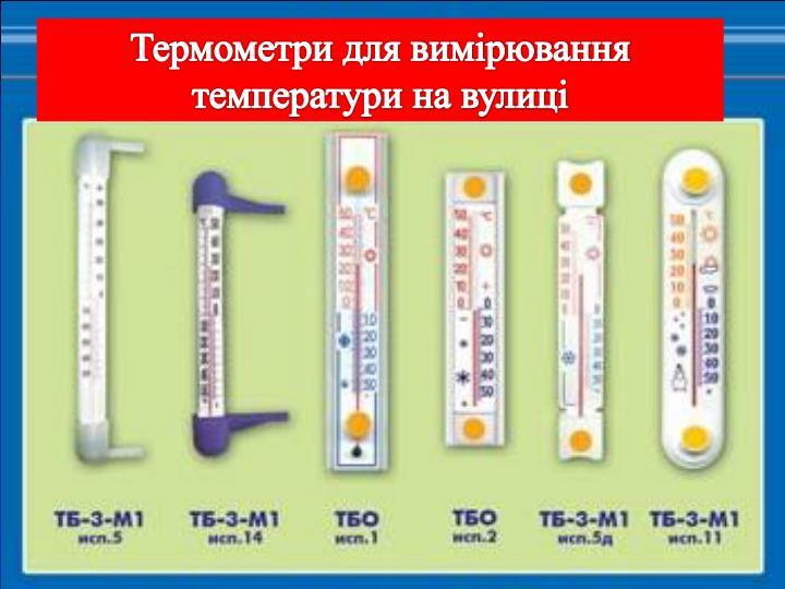 Термометри для вимірювання температури на вулиці