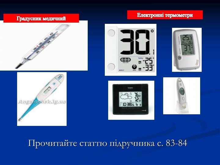 Електронні термометри