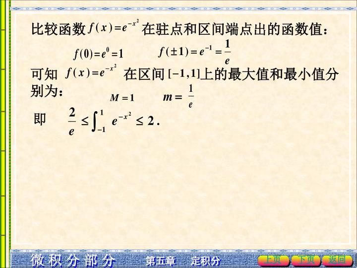 比较函数                在驻点和区间端点出的函数值: