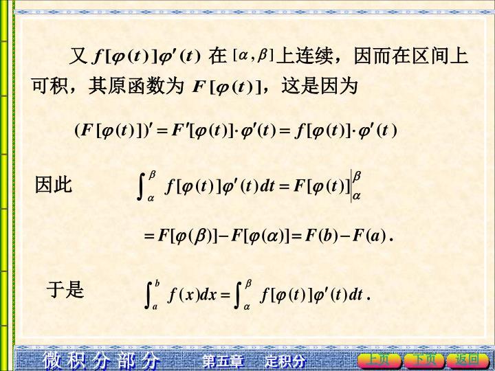 又                         在          上连续,因而在区间上可积,其原函数为                ,这是因为