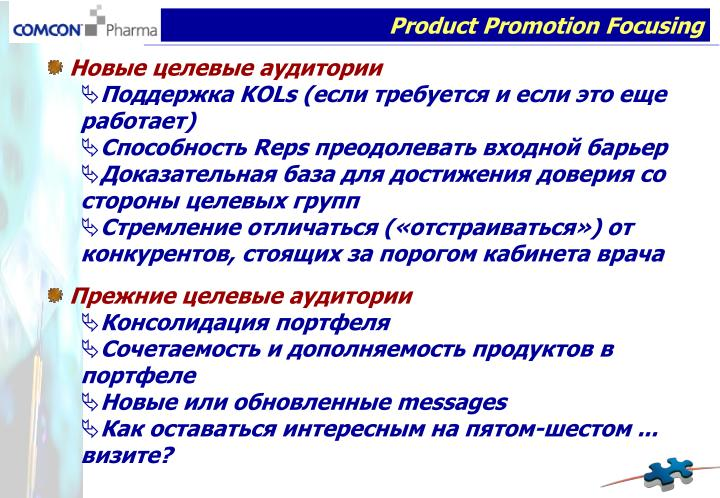 Product Promotion Focusing