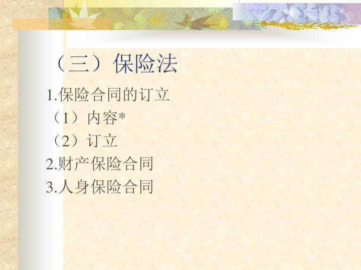(三)保险法