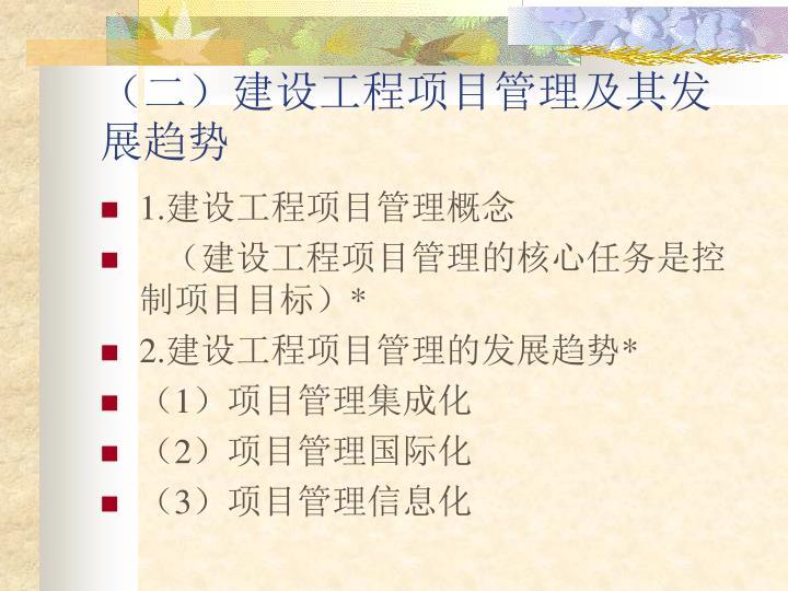 (二)建设工程项目管理及其发展趋势