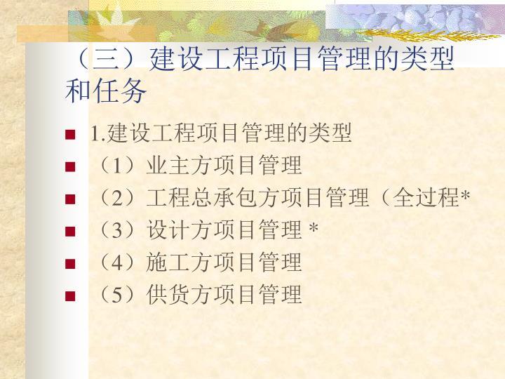 (三)建设工程项目管理的类型和任务