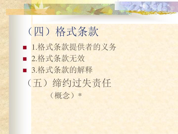 (四)格式条款