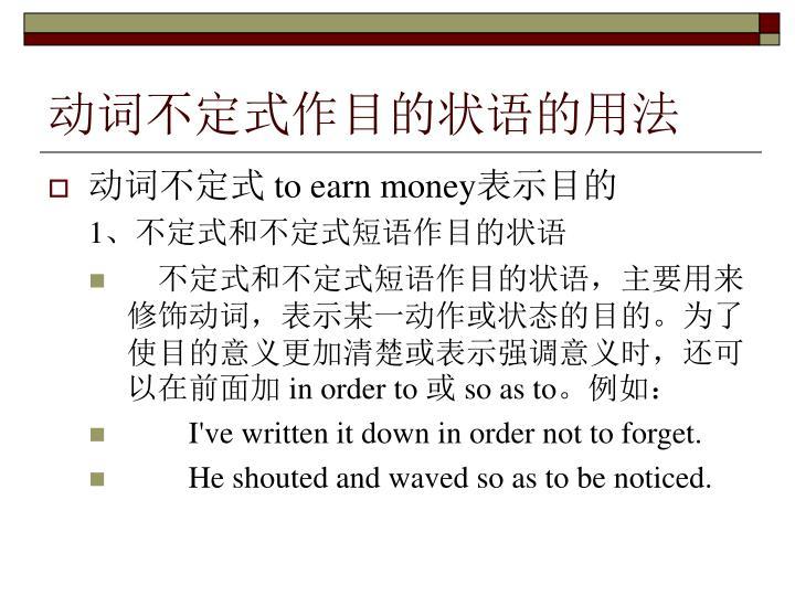 动词不定式作目的状语的用法