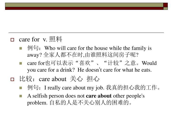 care for  v.