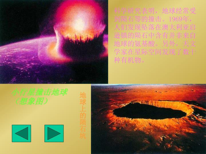 科学研究表明,地球经常受到陨石等的撞击。