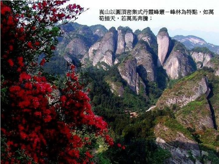 崀山以圓頂密集式丹霞峰叢-峰林為特點,如萬筍插天,若萬馬奔騰;