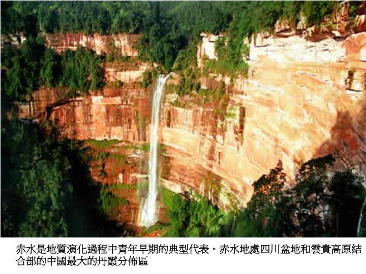 赤水是地質演化過程中青年早期的典型代表。赤水地處四川盆地和雲貴高原結合部的中國最大的丹霞分佈區