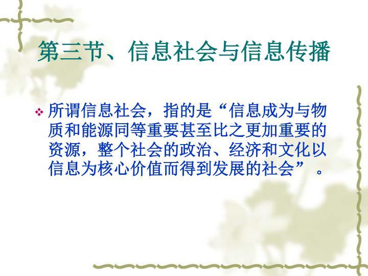 第三节、信息社会与信息传播