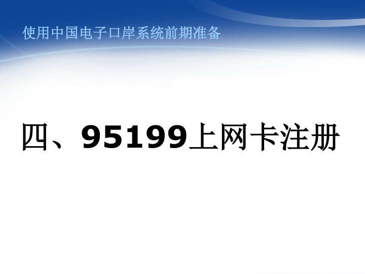 使用中国电子口岸系统前期准备