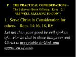 p the practical considerations the believer s burnt offering rom 12 1 be well pleasing to god