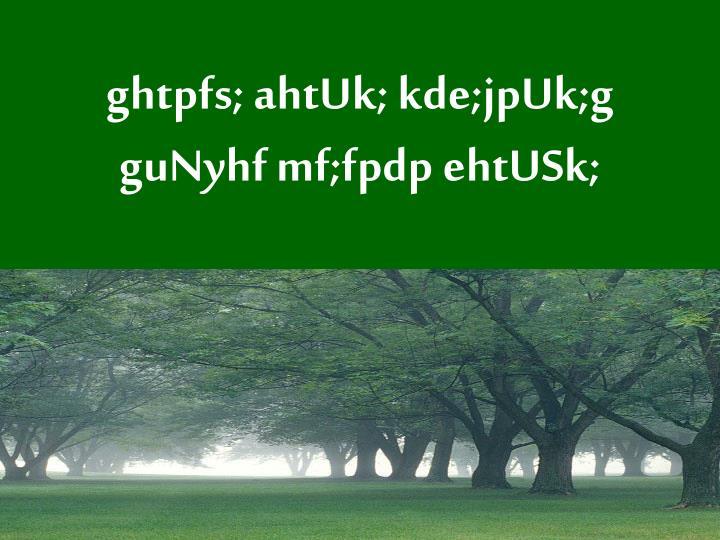 ghtpfs; ahtUk; kde;jpUk;g