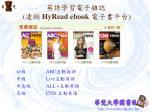 hyread ebook1