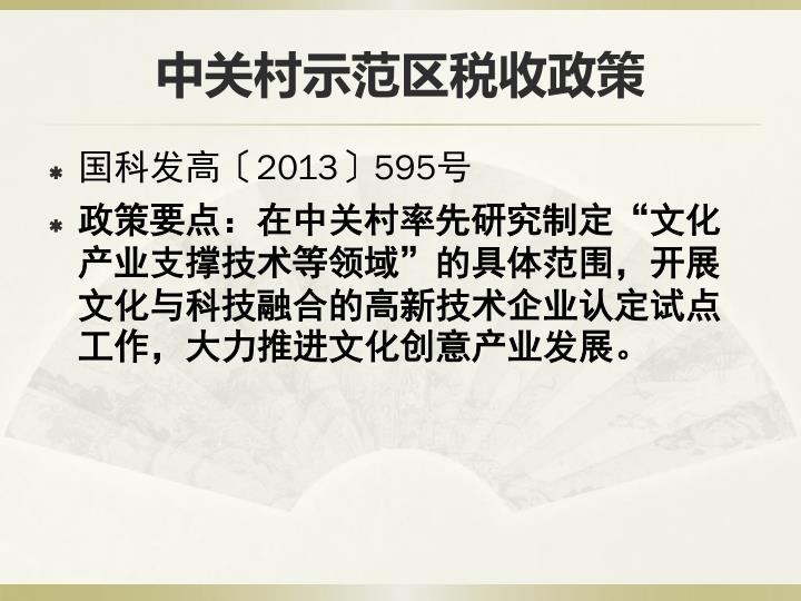 中关村示范区税收政策