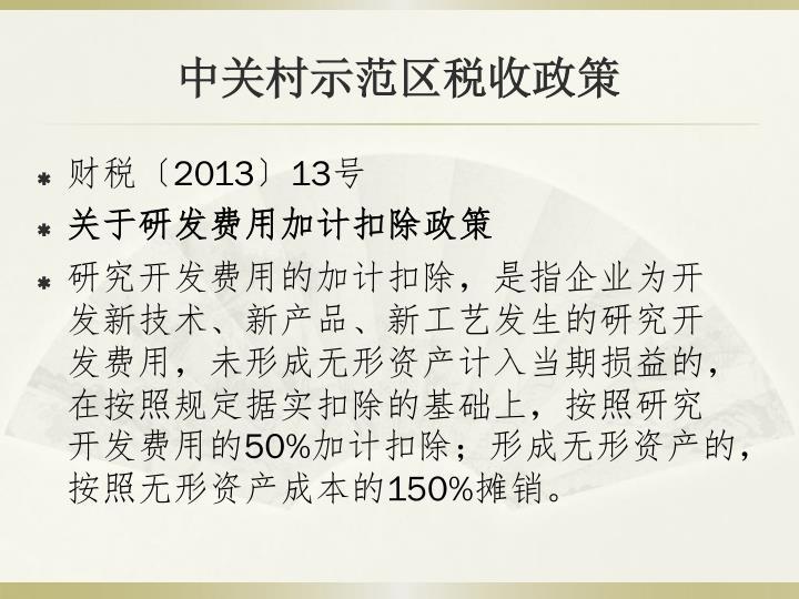 财税〔201