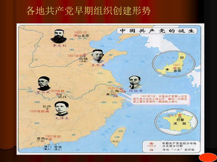 各地共产党早期组织创建形势