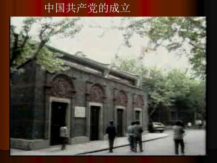 中国共产党的成立